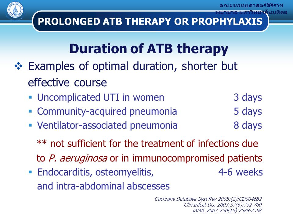 PROLONGED ATB THERAPY OR PROPHYLAXIS