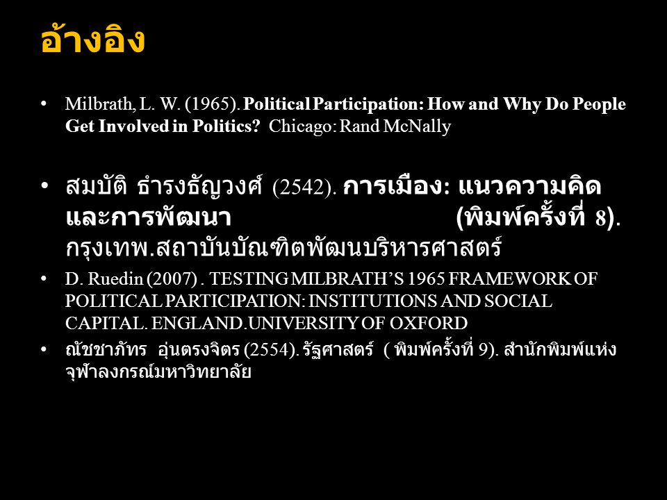 อ้างอิง Milbrath, L. W. (1965). Political Participation: How and Why Do People Get Involved in Politics Chicago: Rand McNally.