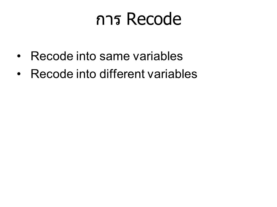 การ Recode Recode into same variables Recode into different variables