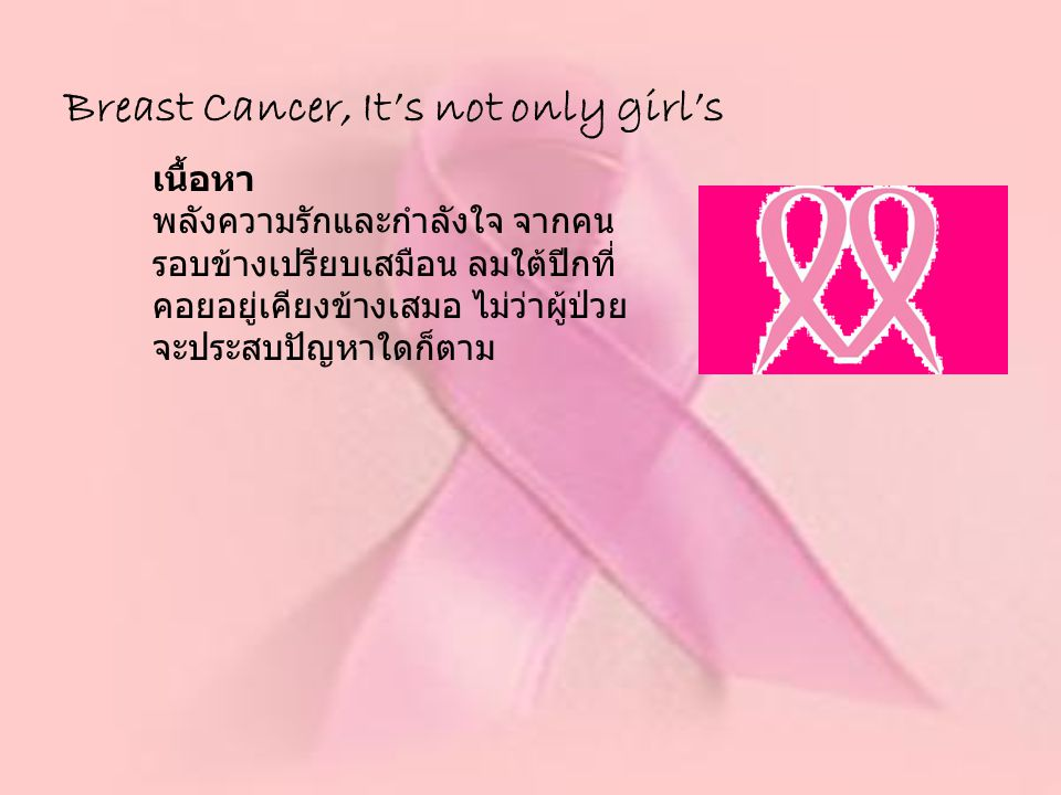 Breast Cancer, It's not only girl's