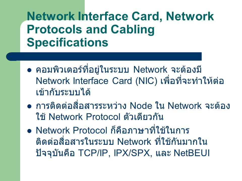 Network Interface Card, Network Protocols and Cabling Specifications