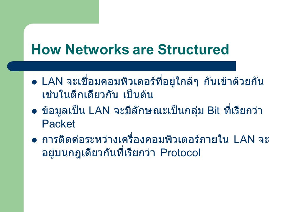 How Networks are Structured