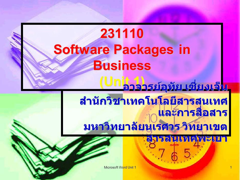 231110 Software Packages in Business (Unit 1)