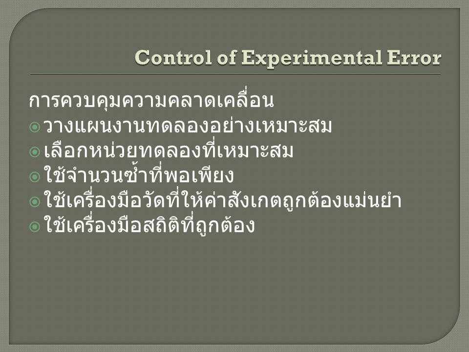 Control of Experimental Error