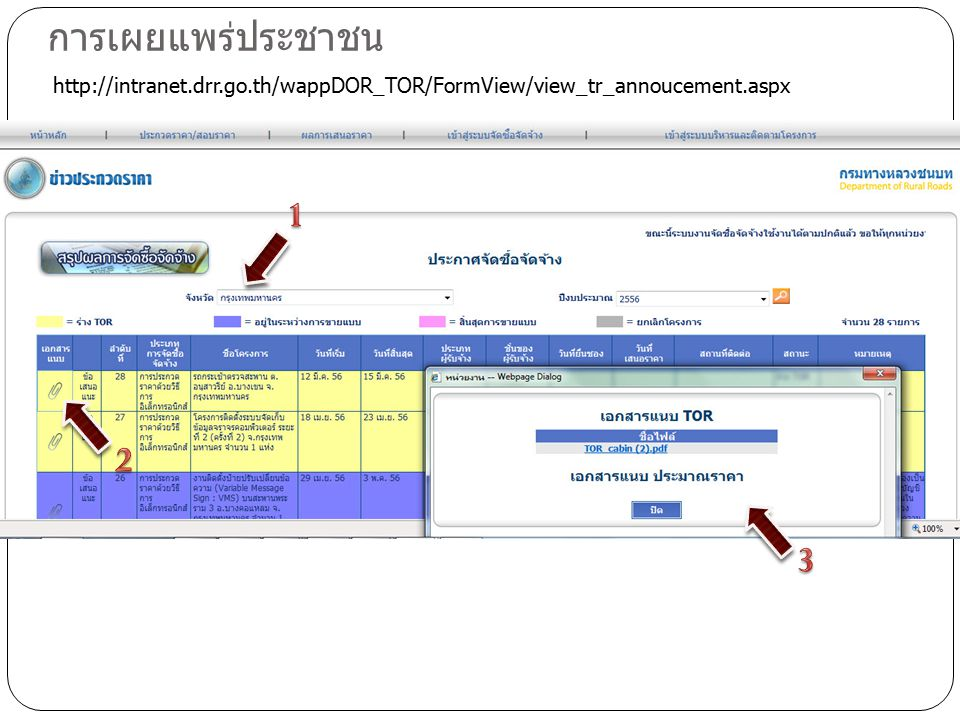 การเผยแพร่ประชาชน http://intranet.drr.go.th/wappDOR_TOR/FormView/view_tr_annoucement.aspx 1 2 3