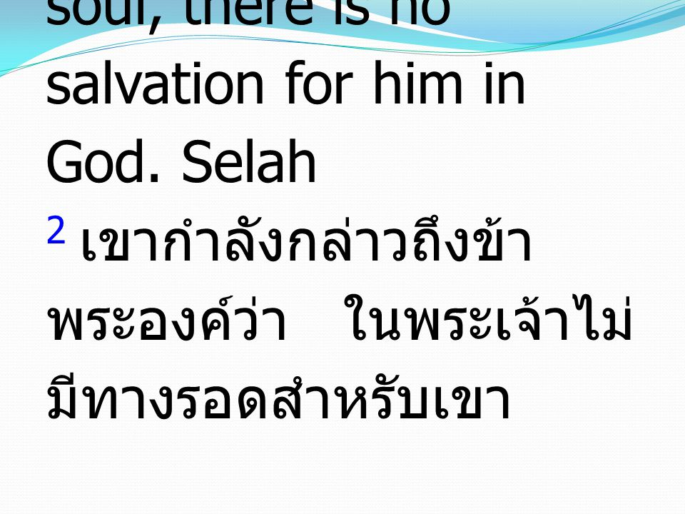 2 many are saying of my soul, there is no salvation for him in God