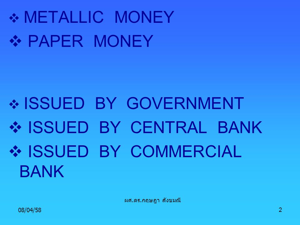 ISSUED BY COMMERCIAL BANK