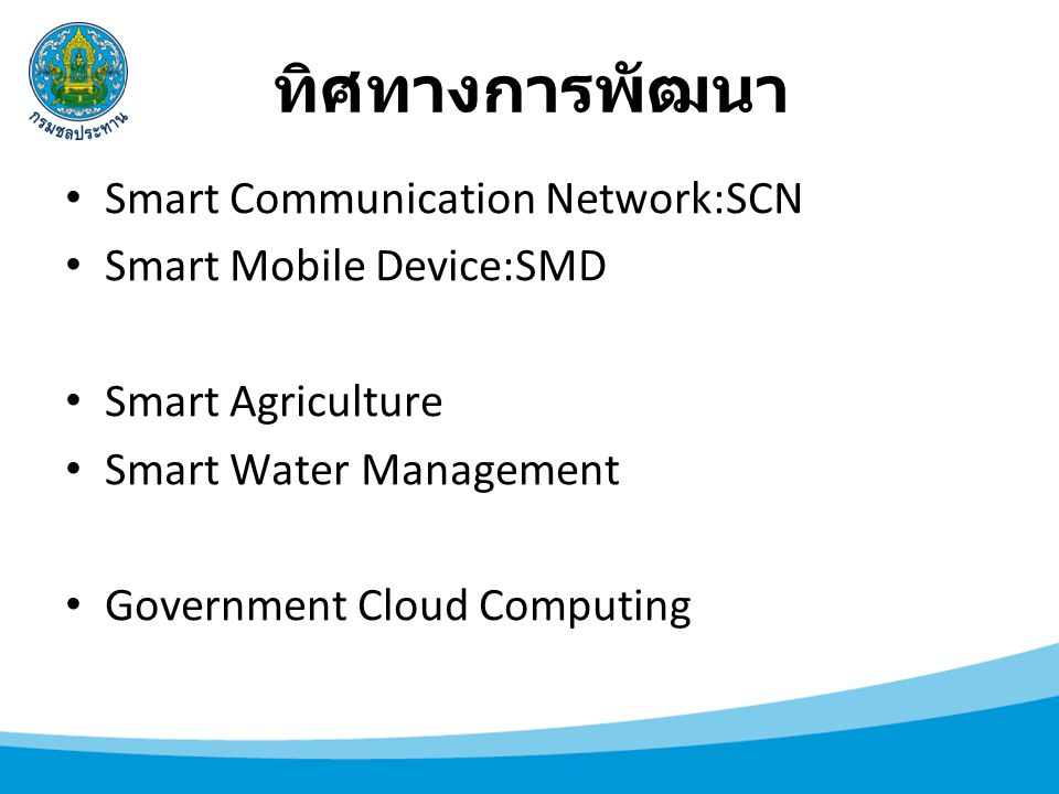 ทิศทางการพัฒนา Smart Communication Network:SCN Smart Mobile Device:SMD