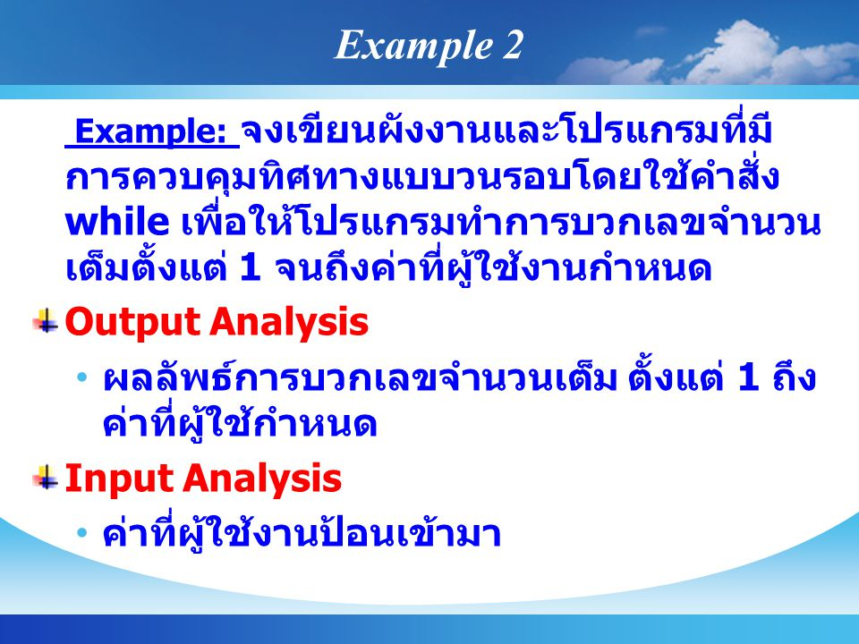Example 2 Output Analysis