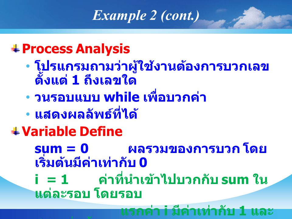Example 2 (cont.) Process Analysis