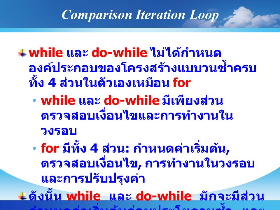 Comparison Iteration Loop
