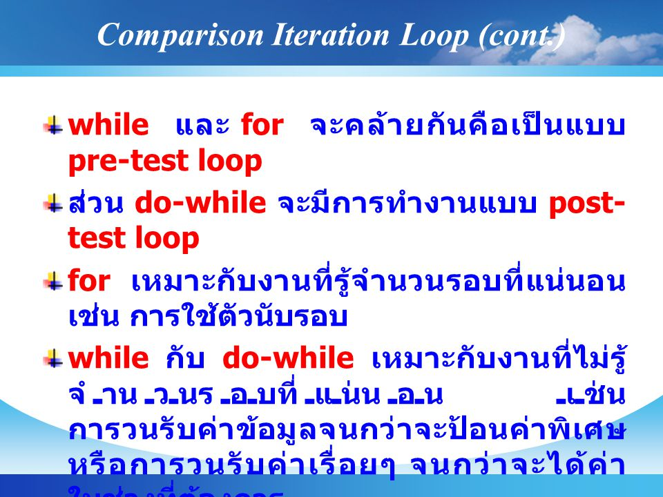 Comparison Iteration Loop (cont.)