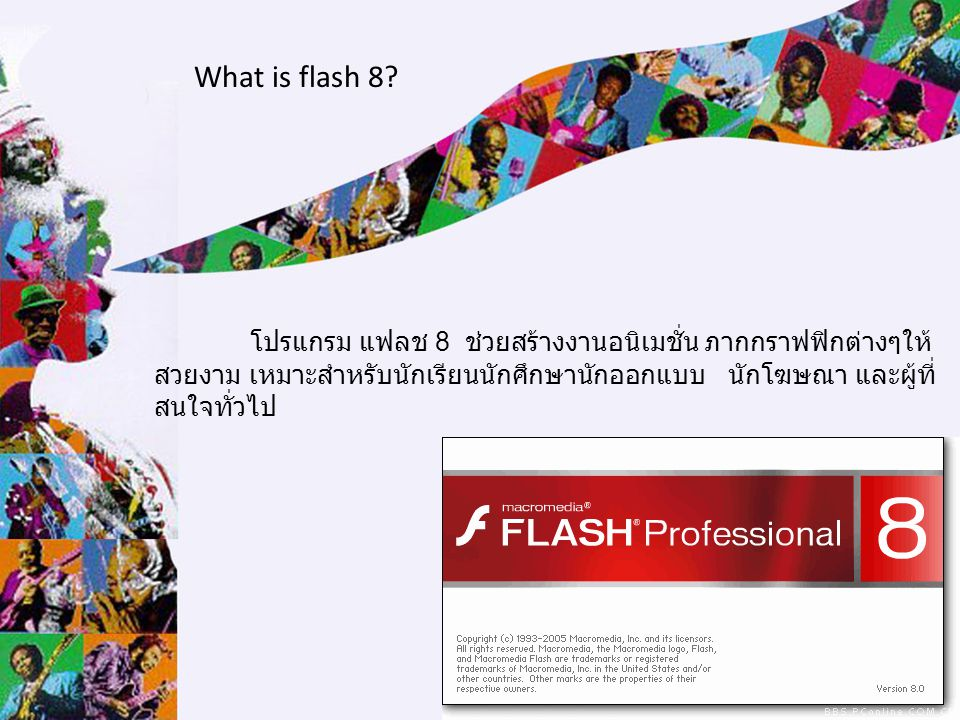 What is flash 8.