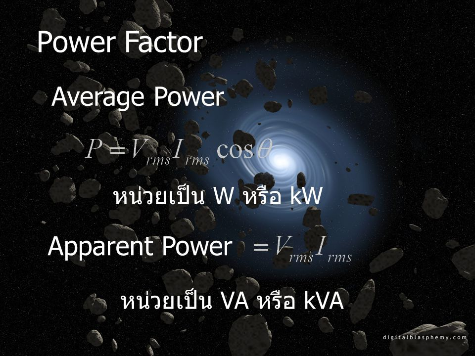 Power Factor Average Power Apparent Power หน่วยเป็น W หรือ kW