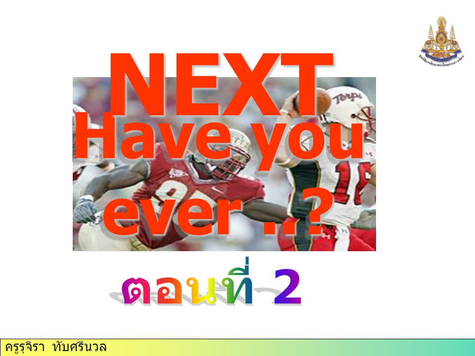 NEXT Have you ever .. ตอนที่ 2