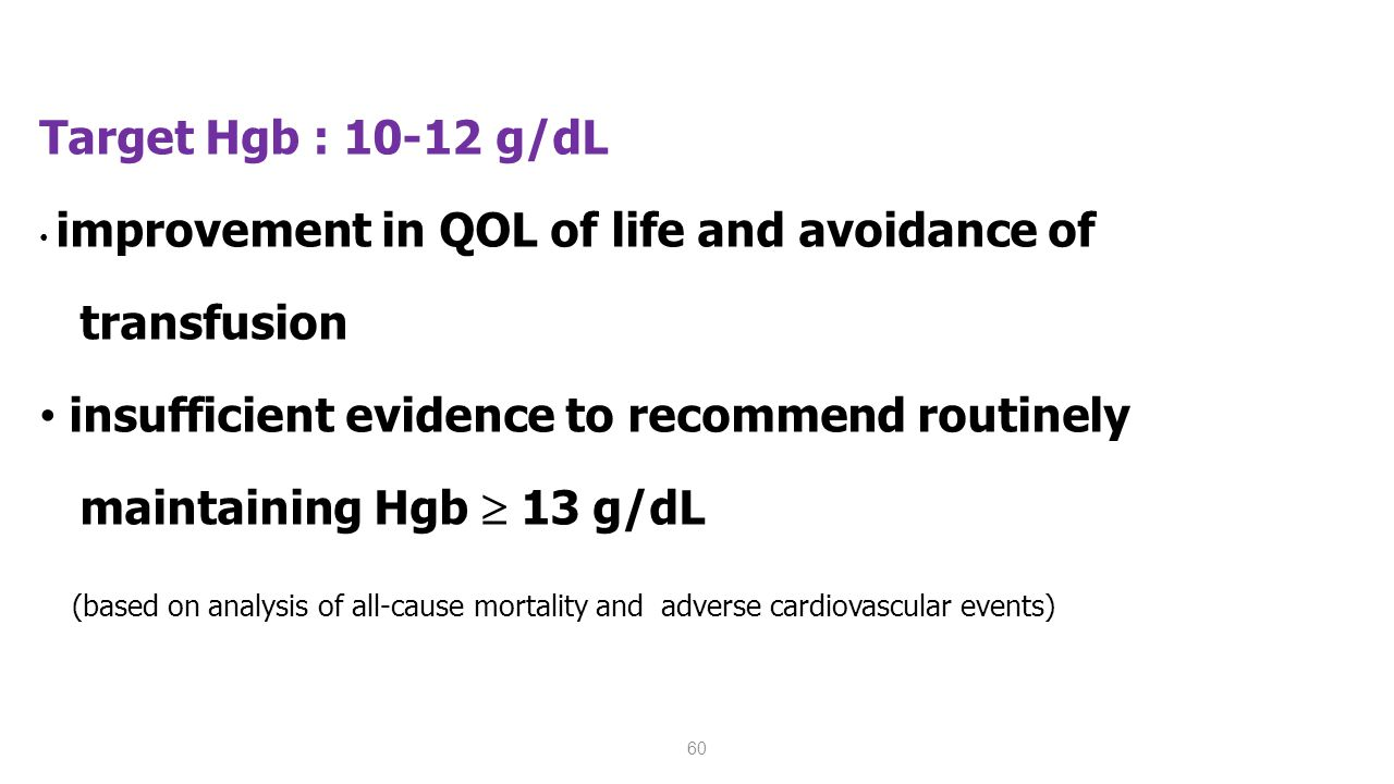 insufficient evidence to recommend routinely maintaining Hgb  13 g/dL