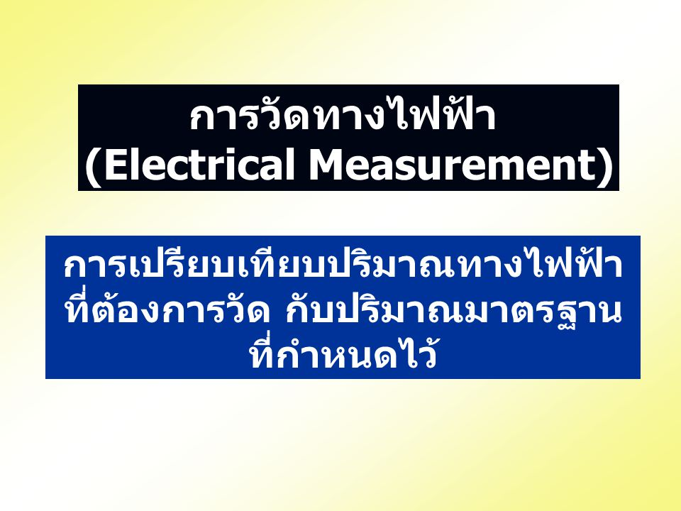 (Electrical Measurement)