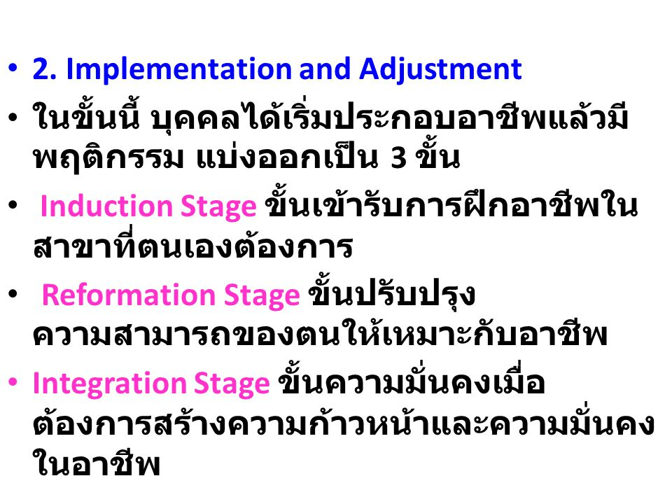2. Implementation and Adjustment