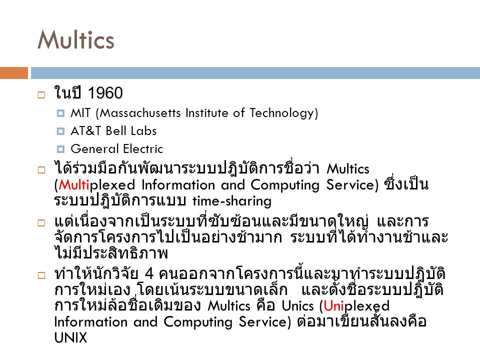 Multics ในปี 1960. MIT (Massachusetts Institute of Technology) AT&T Bell Labs. General Electric.