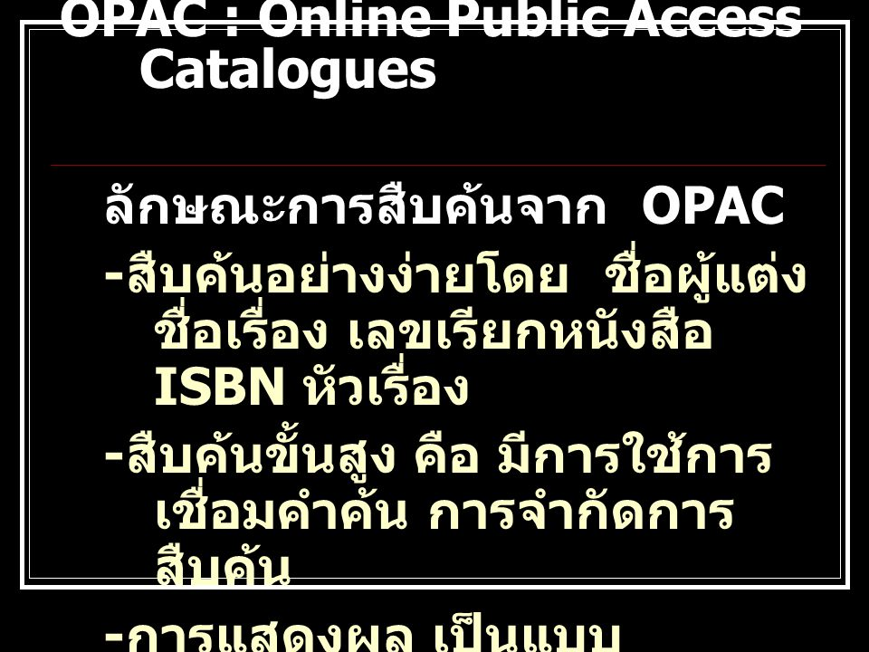 OPAC : Online Public Access Catalogues