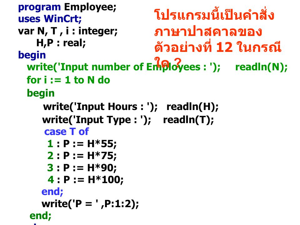 program Employee; uses WinCrt; var N, T , i : integer; H,P : real; begin. write( Input number of Employees : ); readln(N);