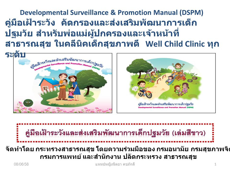 Developmental Surveillance & Promotion Manual (DSPM)