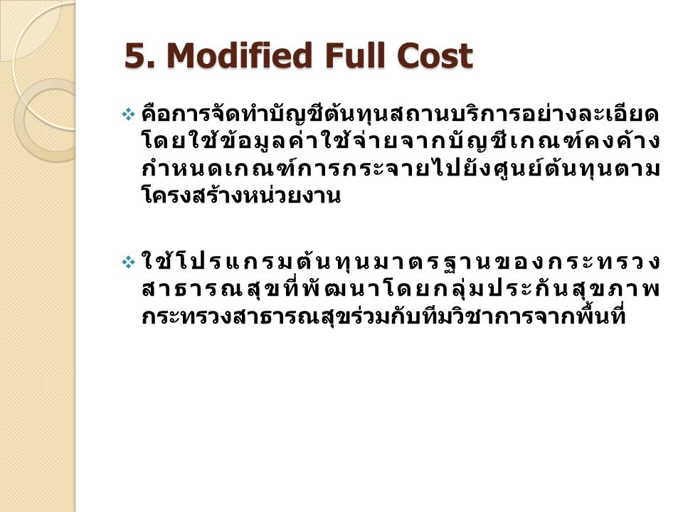 5. Modified Full Cost