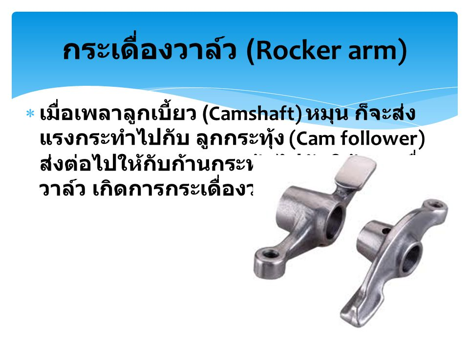 Rocker arm manufacturing process ppt
