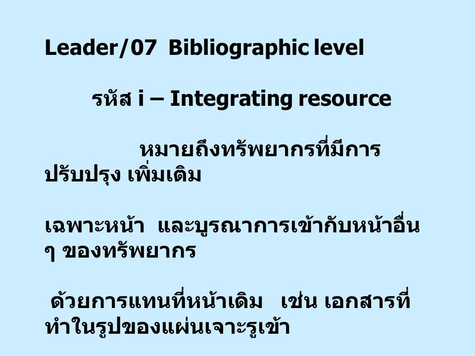 Leader/07 Bibliographic level
